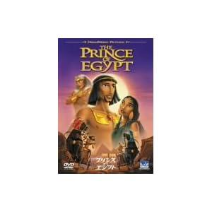 プリンス・オブ・エジプト [DVD]