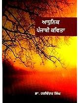 Aadhonik Punjabi Kavita