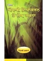 Punjabi Viyakran Ate Lekh Rachna