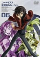 コードギアス 反逆のルルーシュ volume 06 [DVD]