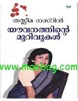 Youvanathinte Murivukal