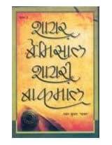 Shayar Bemisal Shayari Bakamal - Part 1