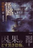 恐怖箱 怪路 (竹書房文庫 HO 86)