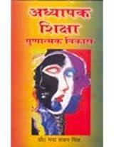 Adhyapak Shiksha : Gunatmak Vikas