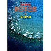 海と岬と島 (自然歳時記 新日本百景)