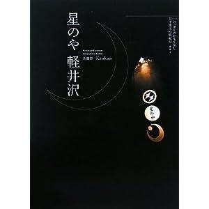 星のや軽井沢 (にっぽんのおもてなし—日本珠玉の宿紀行)