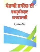 Punjabi Sahit Di Vastunishth Jankari