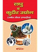 Laghu V Kutir Udyog (Small Scale Industries) 3rd Revised Edition