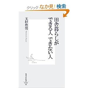 田舎暮らしができる人 できない人 (集英社新書) (新書)