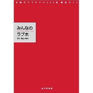 みんなのラブホ—石川・富山・福井
