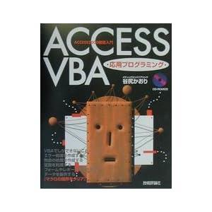 【クリックで詳細表示】Access VBA応用プログラミング―Access2000徹底入門 [単行本]