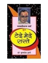 Bhagwati Charan Verma %3A Tedhe Medhe Raste