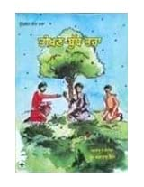 Tikhan Budh Bhra