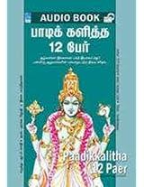 Padikalitha 12 perr