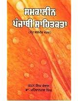 Samkalin Punjabi Sahitakta