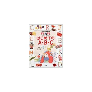 はじめてのA・B・C (21世紀幼稚園百科)