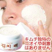 ☆韓国キムチの美肌成分『γ(ガンマ)-アミノ酪酸』【キムチ乳酸パック】