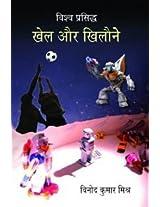 Vishwa Prasiddh Khel aur Khilone