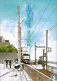 海街daiary 蝉時雨のやむ頃 (flowers コミックス)
