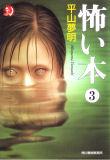 怖い本〈3〉 (ハルキ・ホラー文庫)