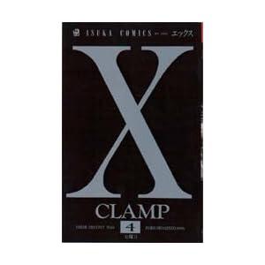 【クリックでお店のこの商品のページへ】X (第4巻) (あすかコミックス) | CLAMP | 本 | Amazon.co.jp