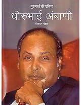 Purushartha ki pratima, Dhirubhai Ambani (Hindi)