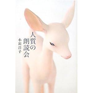 """""""人質の朗読会"""