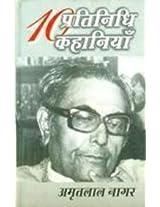 Dus Pratinidhi Kahaniyan : Amritlal Nagar