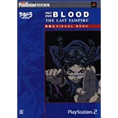 ���h��DVD BLOOD THE LAST VAMPIRE�U��&VISUAL BOOK (�d���U����)