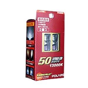 【クリックで詳細表示】Amazon.co.jp | POLARG [ 日星工業 ] [ サイバーLEDバルブ ] ルームランプ [ 車検対応 ] ホワイト [ 13000K LED ] T10LED 12V [ 品番 ] P2352W | 車&バイク