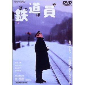 鉄道員(ぽっぽや)の画像