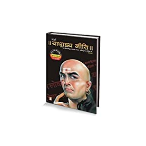 (Sampoorna Chanakya Neeti)