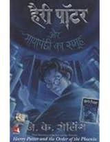 Harry Potter Aur Mayapanchi Ka Samooh (Harry Potter & the Order of the Phoenix in Hindi)