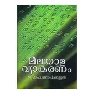 Malayalavyakaranam: Vyakaranam