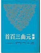 Xin Yi Yuan Qu San Bai Sho