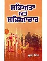 Sabhyata Ate Sabhyachar