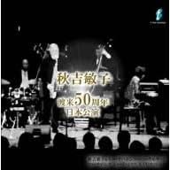 秋吉敏子渡米50周年日本公演