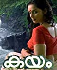 Kayam-New DVD/VCD