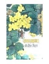 Uttarkatha ( 1 To 2 )