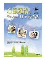 Chicken Soup for the Mother and Son Soul (Chinese Edition)