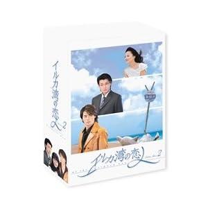 イルカ湾の恋人 DVD-BOX 2