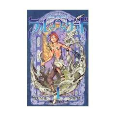 BLUE DRAGON ラル・グラド 1 (ジャンプコミックス)