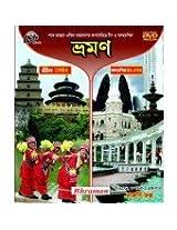 Raga Music bhraman onChina & Malasiya dvd bengali