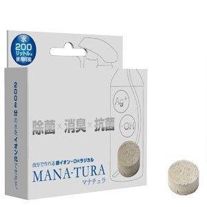 MANA-TURA (自分で作れる銀イオン水生成ペレット)マナチュラ