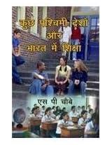Kuch Paschim Desho or Bharat Me Shiksha (Hindi Edition)