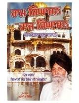 Ram Singhasan Raj Singhasan - Panth Ratan Giani Sant Singh Ji Maskeen