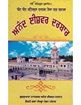 Anand Ishwar Darbar