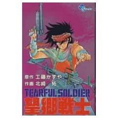 望郷戦士 1 (少年サンデーコミックス)