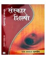Sanskar Shilpi