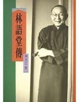 Biography of Lin Yutang (Chinese Edition)